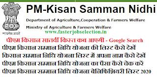 पीएम किसान योजना की सातवीं किस्त कब आएगी