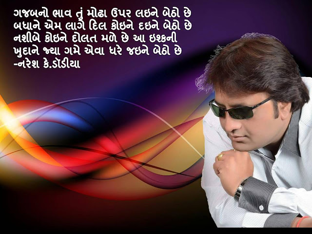 गजबनो भाव तुं मोढा उपर लइने बेठो छे Gujarati Muktak By Naresh K. Dodia