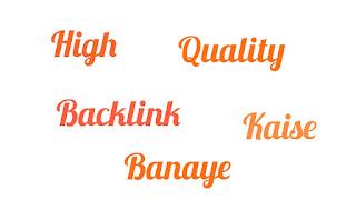 High Quality Backlink Kya Hai ? Aur Kaise Banaye ? (2020)