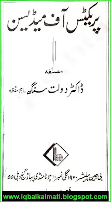 Urdu Homeopathy Books PDF Free Download Practice Of Medicine