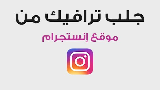 كيفية الحصول جلب زيارات لموقعك بواسطة إنستجرام Instagram