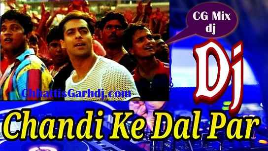 Chandi Ki Daal Par Sone Ka Mor - CG_Style_Mix dj Lokendra