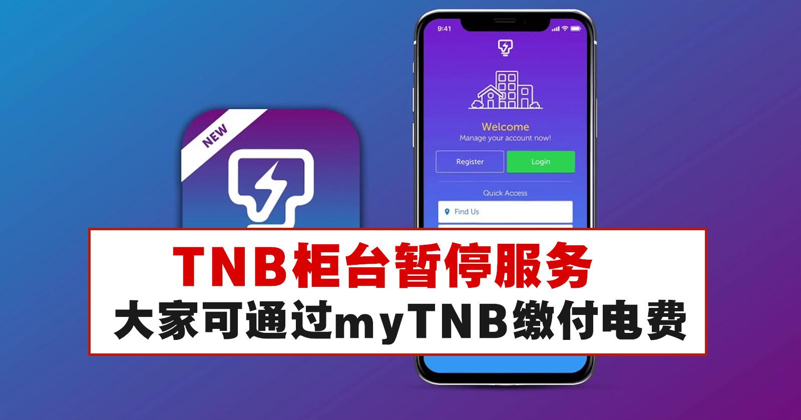 TNB柜台暂停服务,大家可通过myTNB缴付电费