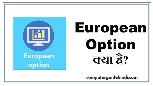 European Option क्या है?