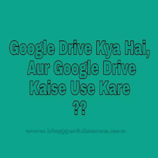 google-drive-kya-hai-