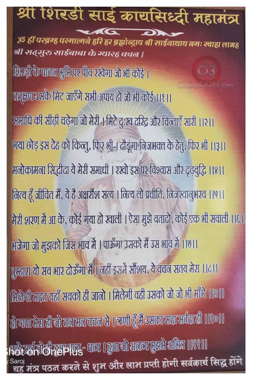 Sri Shiridi Sai Baba Ekadash Bani in Hindi