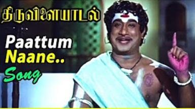 Thiruvilayadal Movie Scenes | Paattum Naane Song | Sivaji shatters TS Balaiah's arrogance