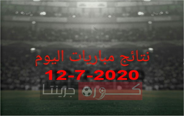نتائج مباريات اليوم الاحد 12-7-2020