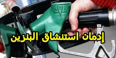 إدمان استنشاق البنزين وخطورته على الصحة