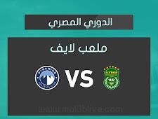 نتيجة مباراة الاتحاد السكندري وبيراميدز اليوم الموافق 2021/04/24 في الدوري المصري