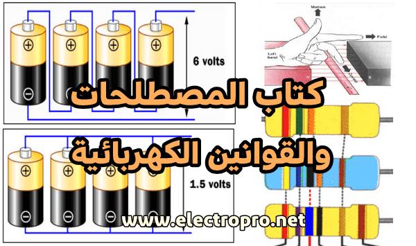 كتاب المصطلحات والقوانين الكهربائية