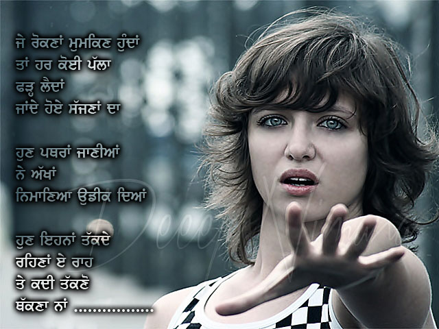 Deeepnimana Deeepnimana Blogspot Com Punjabi Sad Comments