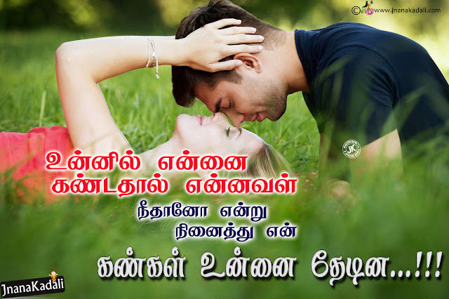 best love kavithai in tamil,feeling love kavithai in tamil,tamil kavithai in tamil,feeling quotes in tamil,ponmozhigal in tamil,tamil motivational quotes in tamil,tamil love quotes images,best love quotes in tamil,Heart Touching Love Quotes In Tamil,Love Quotes in Tamil. Collection of latest heart touching Tamil love quotes,Tamil Love SMS, Messages, Love Kavithai, Whatsapp Status and Romantic Kadhal Quotes,Best tamil love quotes images,Tamil Love Feeling Quotes,Famous Tamil Quotes with Images