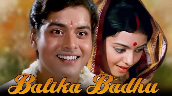 Balika Badhu (1976) Full Movie Download & Watch Online