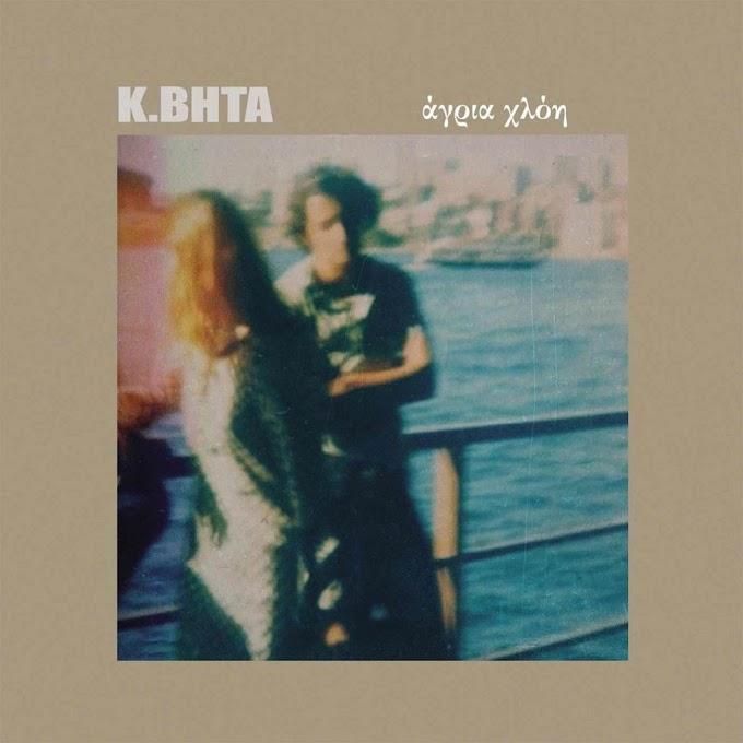 """K.Bήτα – """"Άγρια Χλόη"""" – κυκλοφορεί σε βινύλιο στις 19/12"""
