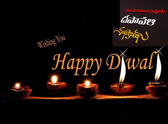 diwali-wishes-telugu-whatsapp-messages
