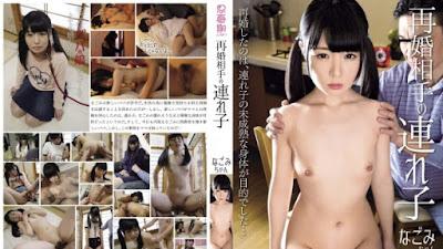 [SHIC-063] My Second Wife's Child – Nagomi - Jav - Mega - Openload