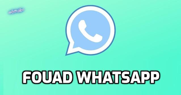 تنزيل تطبيق 2021 Fouad Whatsapp افضل نسخ الواتساب المعدلة