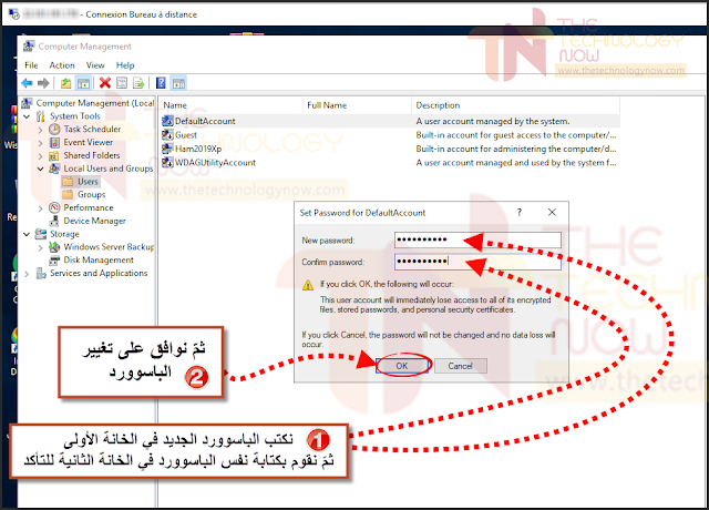 How to change the RDP password
