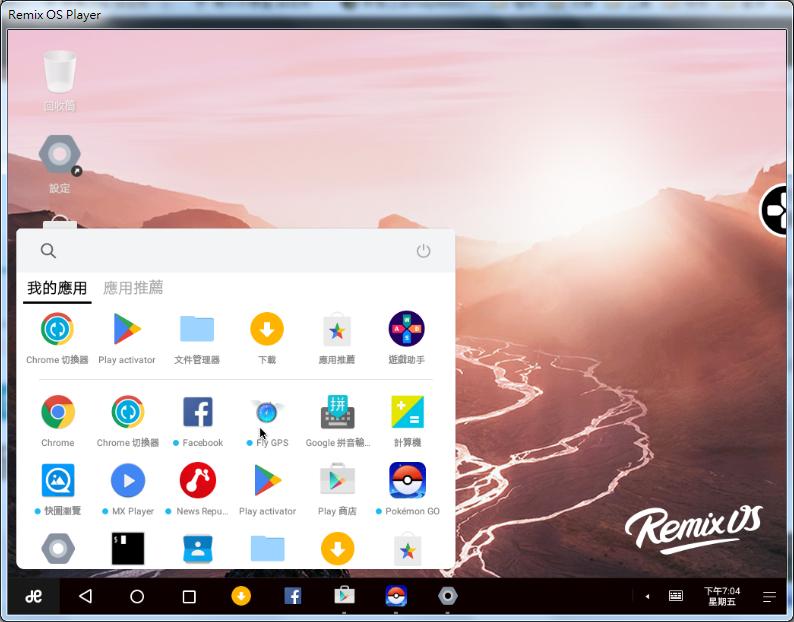 Image%2B025 - Remix OS Player - 高端的 Android 6.0.1模擬器,讓你在電腦上玩手機遊戲、可多開視窗、極類似PC的操作模式