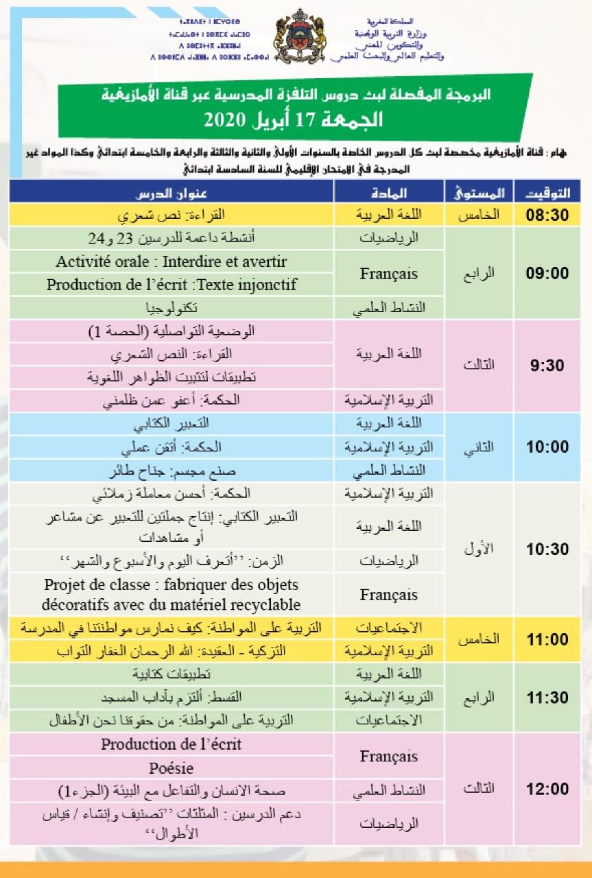 برمجة الدروس على قناة الأمازيغية ليوم الجمعة 17-04-2020