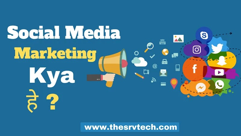 Social Media Marketing क्या है - Social Media Marketing In Hindi
