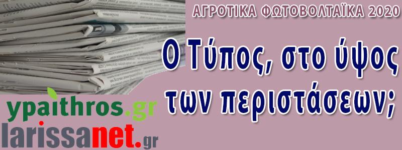 ΑΓΡΟΤΙΚΑ ΦΩΤΟΒΟΛΤΑΪΚΑ