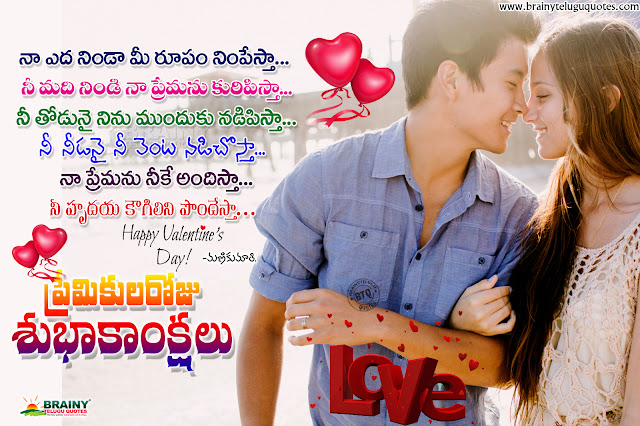 love quotes in telugu, romantic love quotes in telugu, love messages in telugu, love hd wallpapers