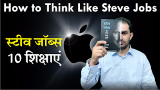 How to Think Like Steve Jobs? by Daniel Smith - Book Review & Summary with Top 10 Learning in Hindi