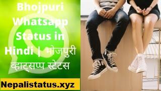 best-bhojpuri-whatsapp-status
