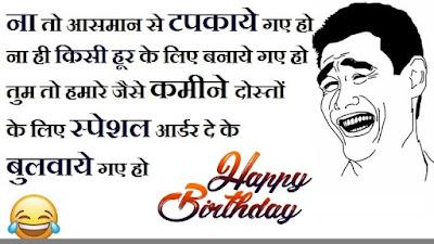 Funny-Birthday-Shayari-for-Best-Friend