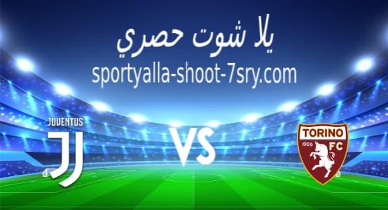 مشاهدة مباراة يوفنتوس وتورينو بث مباشر اليوم 3-4-2021 الدوري الإيطالي