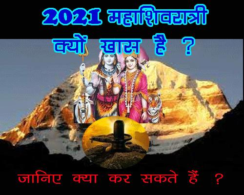 Shivratri 2021 Kyu Khaas Hai