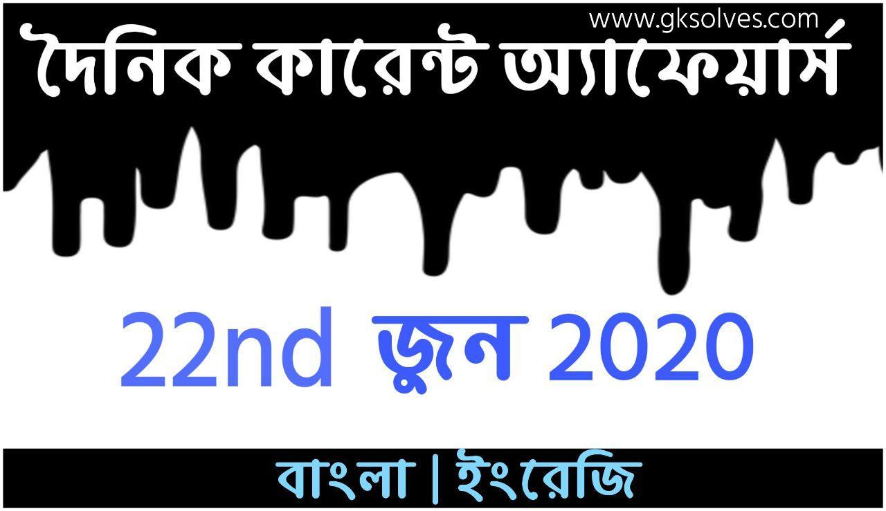 Daily Update Bangla Current Affairs