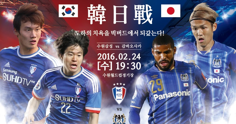 Afc Preview Suwon Bluewings Vs Gamba Osaka K League United South Korean Football News Opinions Match Previews And Score Predictions