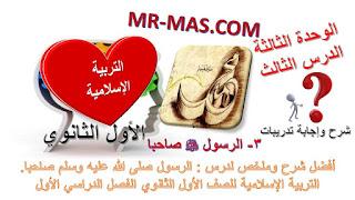 أفضل شرح وملخص لدرس الرسول صلى الله عليه وسلم صاحبا. التربية الإسلامية للصف الأول الثانوي الفصل الدراسي الأول