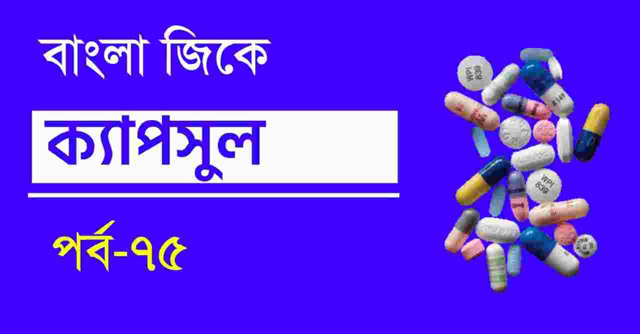 GK Capsule in Bengali Part-75