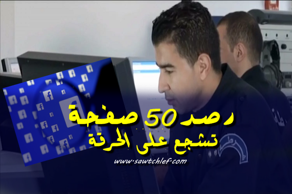 """الأمن يرصد 50 صفحة بالفيسبوك تشجع على """"الحرقة"""""""