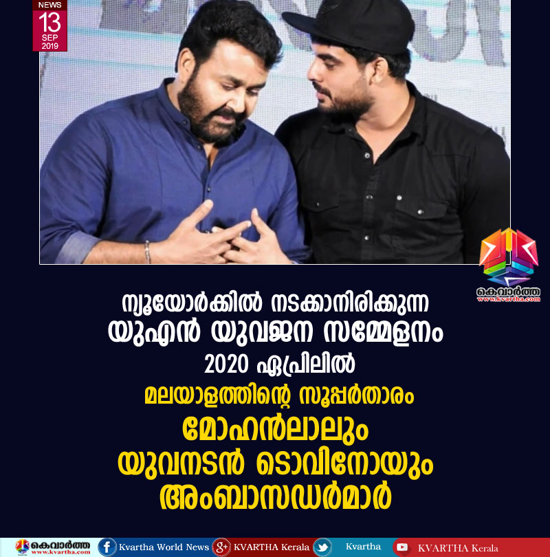 Kochi, News, Kerala, Cinema, Entertainment, Actor, Mohanlal, Conference,
