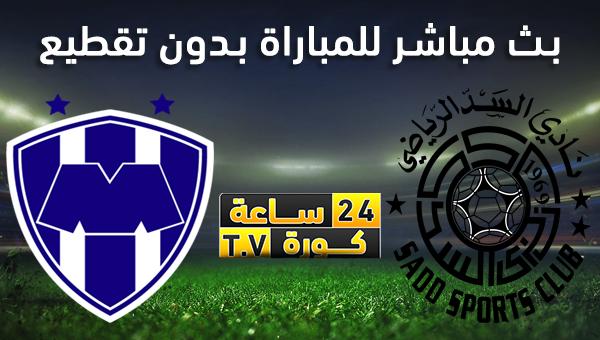 موعد مباراة السد ومونتيري بث مباشر بتاريخ 14-12-2019 كأس العالم للأندية