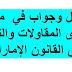 سؤال وجواب في  مـادة دعاوى المقاولات والتأمين   وفق القانون الإماراتي