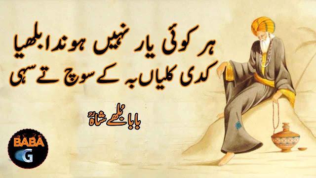 Baba Bulleh Shah Poetry 2019 | Sad Poetry | Punjabi Poetry | Baba Bulleh Shah Kalam 2019 BABA G
