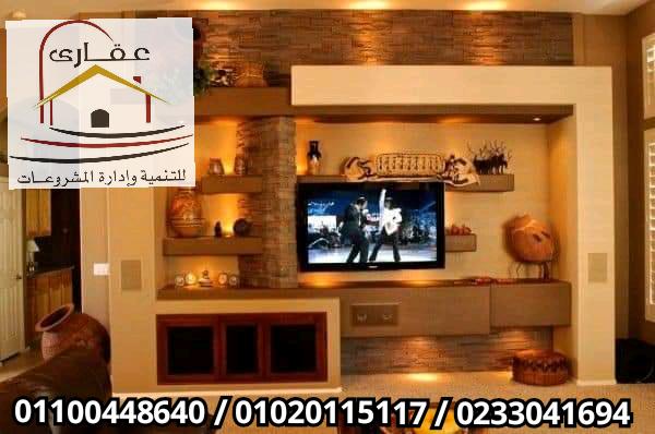 شركة ديكورات وتشطيبات فنادق * شركة عقارى 01020115117     1585476393123