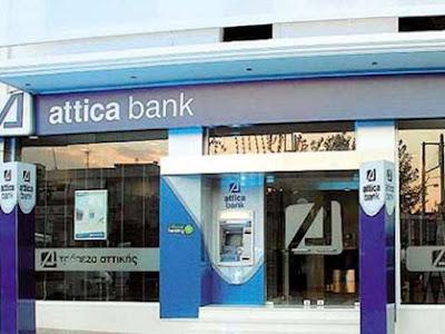 """Την """"πρίζα"""" από τον όμιλο Καλογρίτσα τραβά η Attica Bank"""