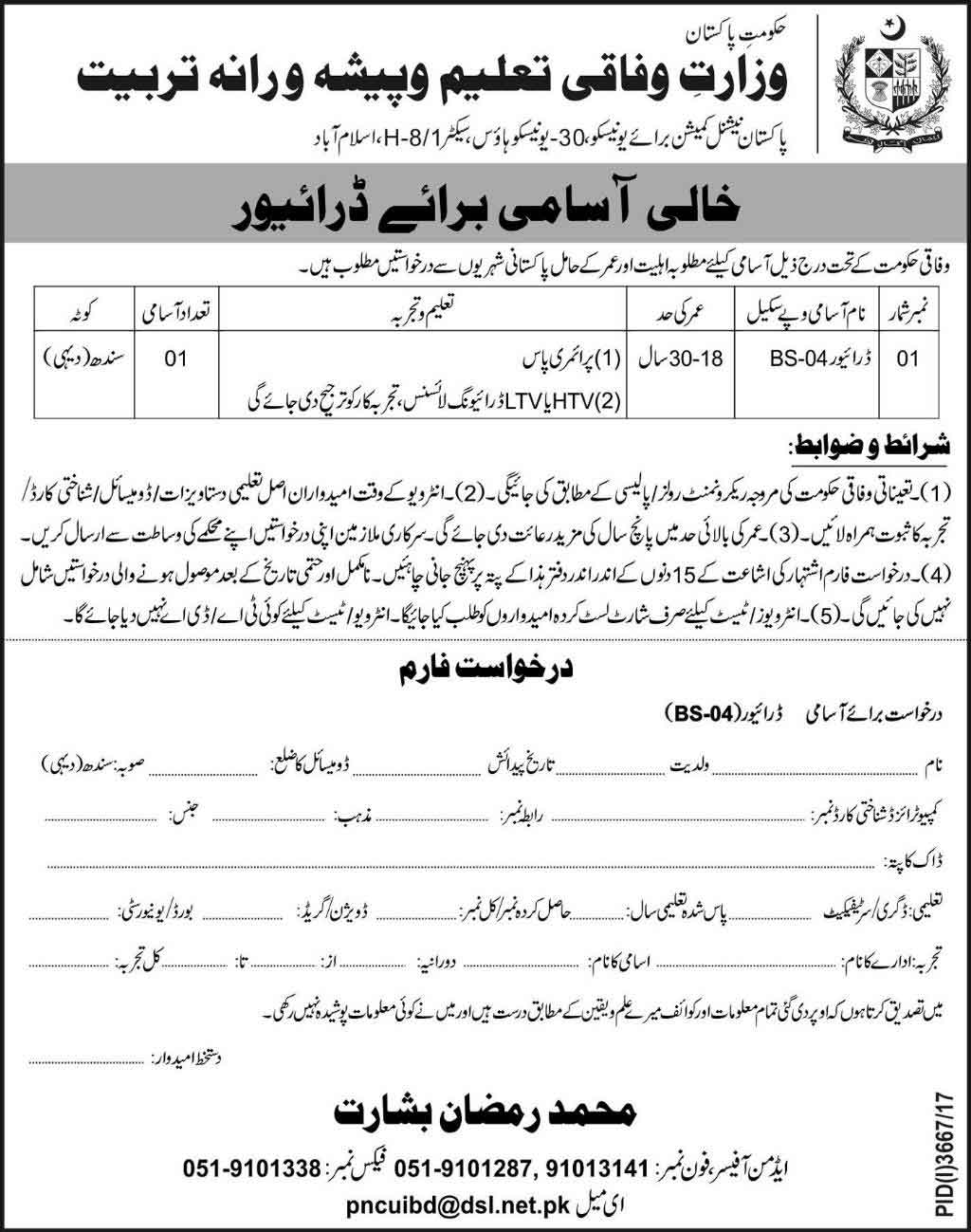 jobs in ministry of federal education & professional training islamabad