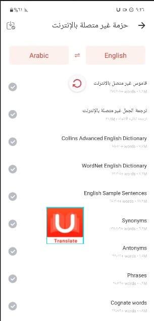 تحميل قاموس U-Dictionary ترجمة