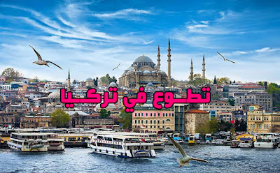 فرصة تطوع مع منظمة AGESDER في تركيا لمدة عام كامل (ممولة)