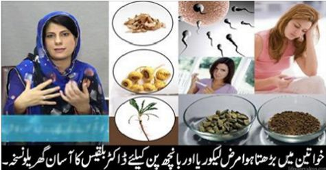 Health, This is best Home Remedy Treatment for Girls, home remedy, dr balqees,