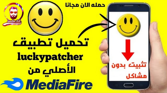 تحميل lucky patcher من ميديا فاير