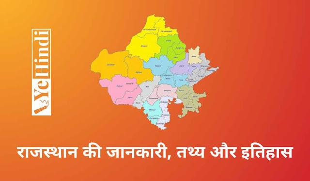 Rajasthan Ki Jankari Itithas aur Tathya